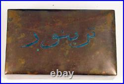 Jewish Hebrew Brass Bronze Trainor Signed Cigarette Cigar Box Humidor Rare